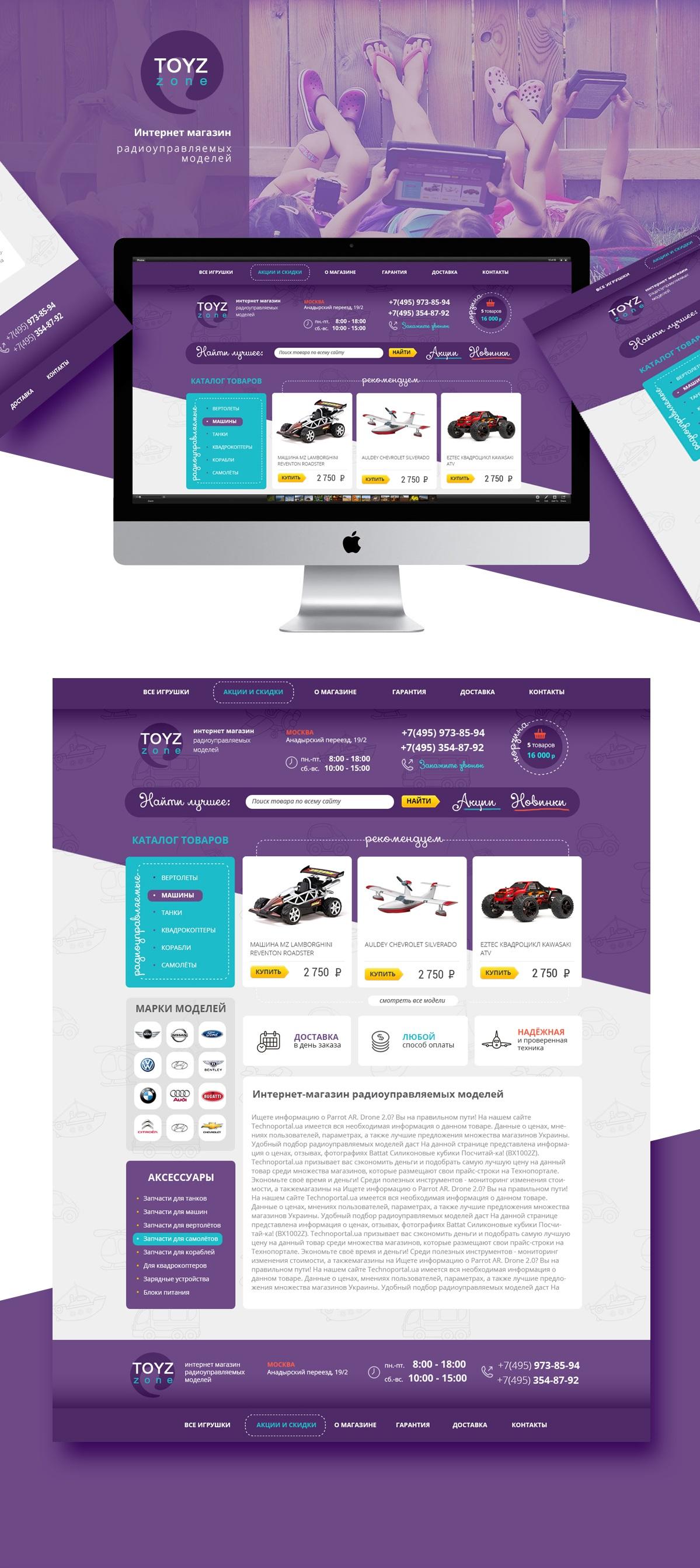 Интернет-магазин радиоуправляемых игрушек