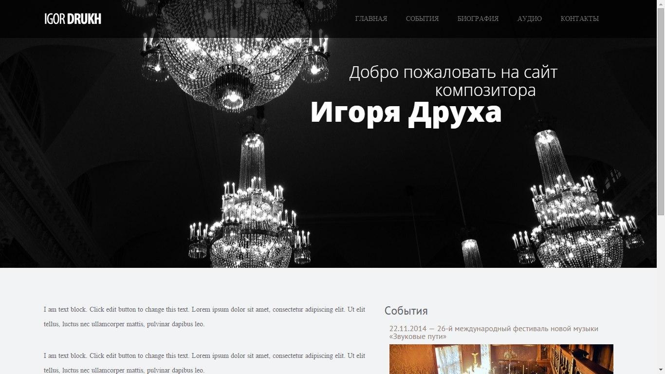 Сайт для композитора