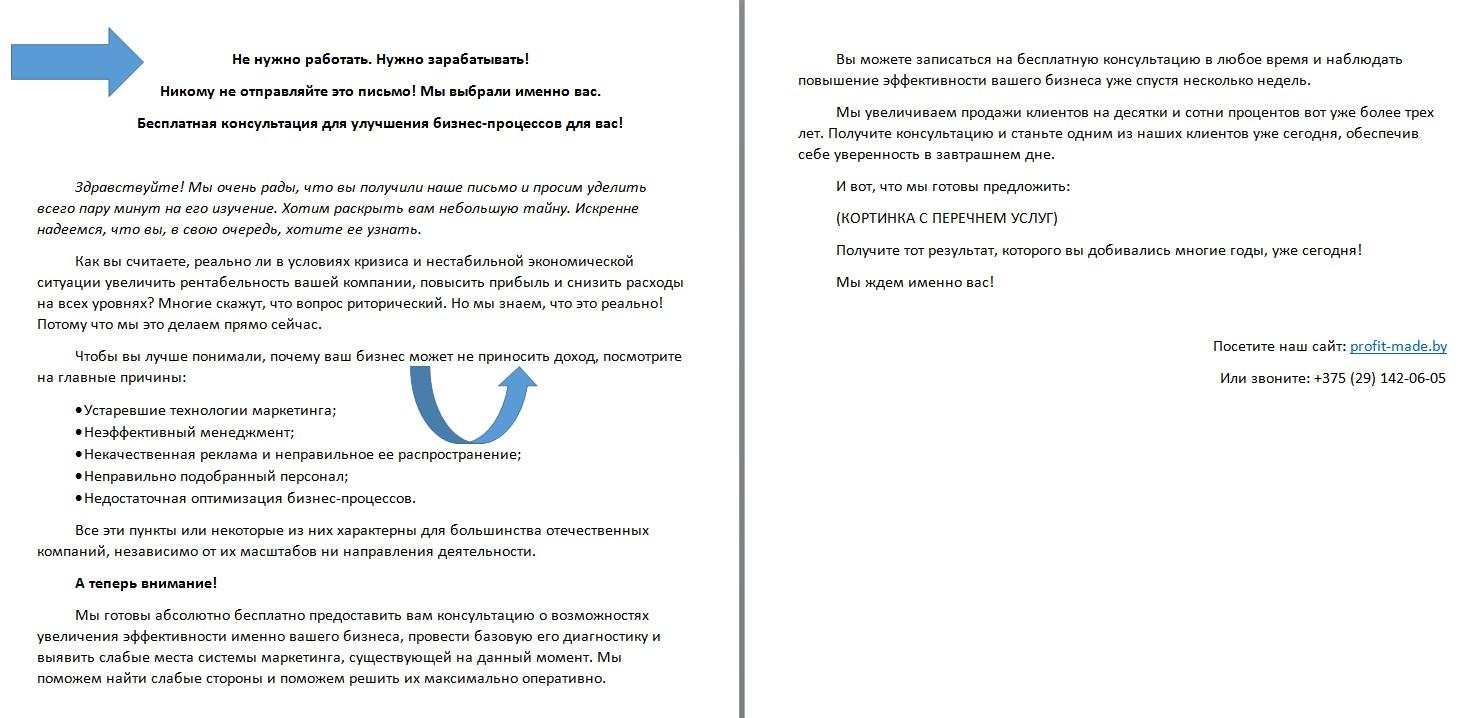 Продающее письмо для компании Profit-made.by