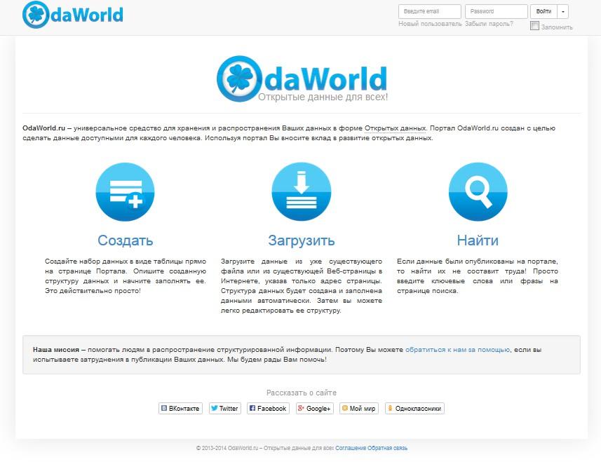 http://OdaWorld.ru - Портал открытых данных