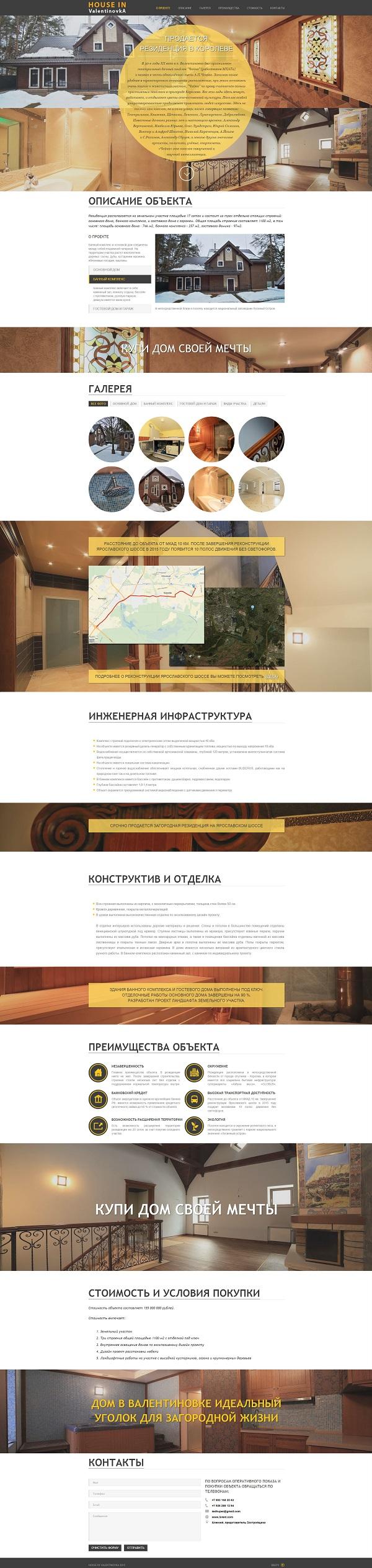 Сайт резиденции