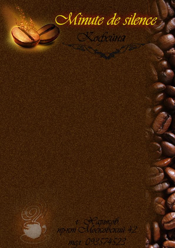 Фирменный бланк для кофейни