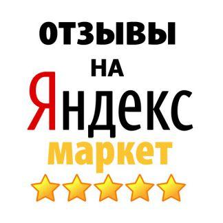 Написание отзывов яндекс маркет - Фрилансер Ирина Ифимова Ifimova ...