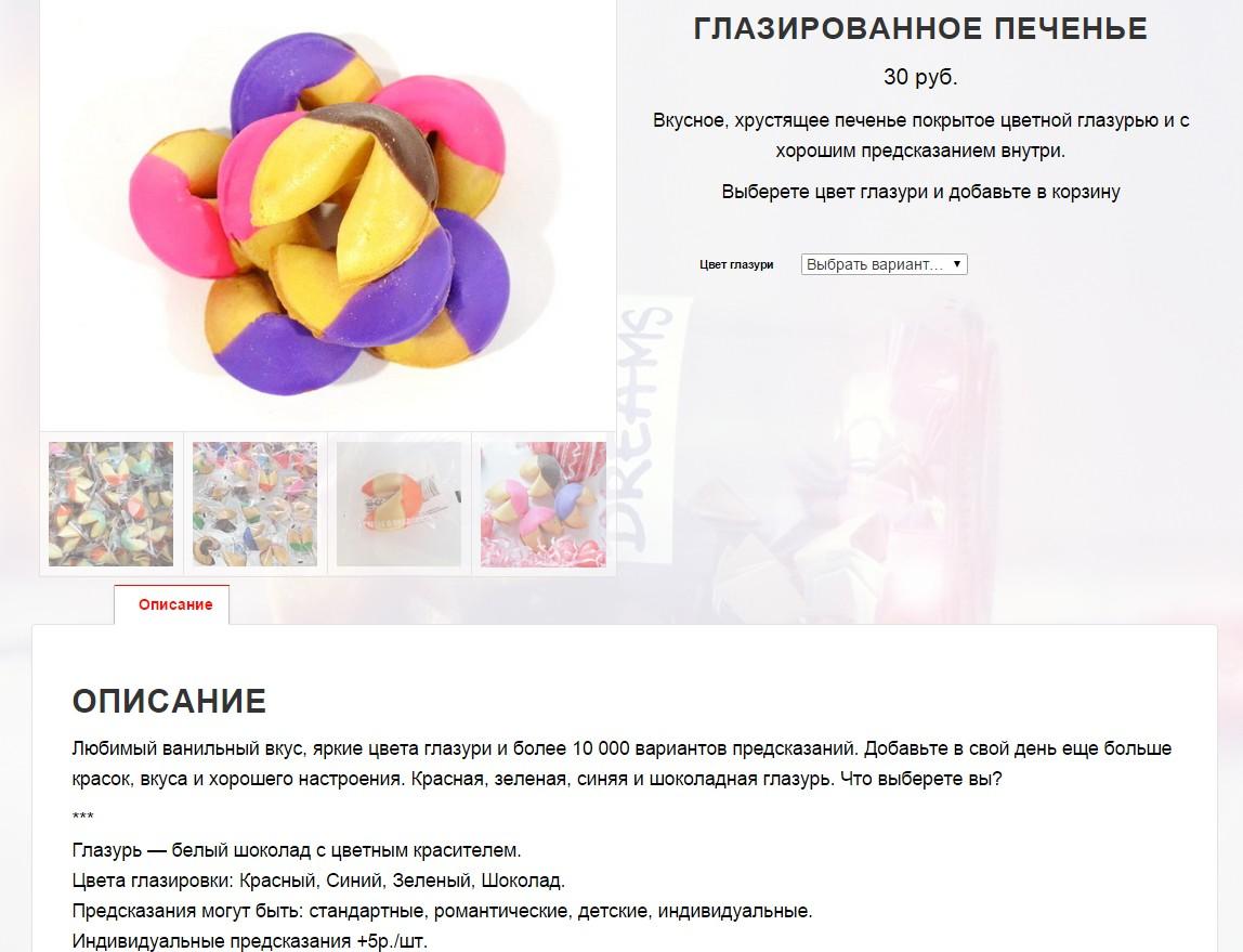 Продающее мини-описание печенек