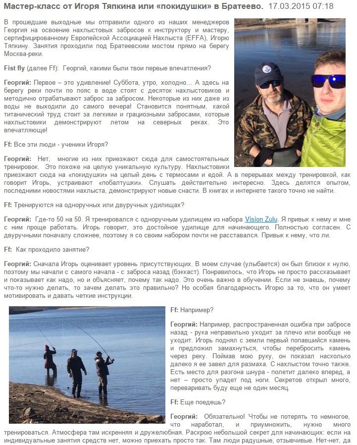 Мастер-класс от Игоря Тяпкина или «покидушки» в Братеево.