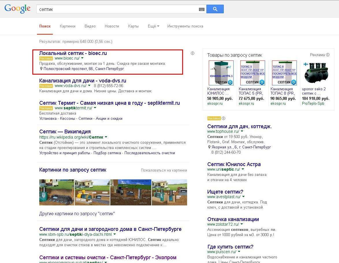 Google Adwords (СПб) - септик, 1 место