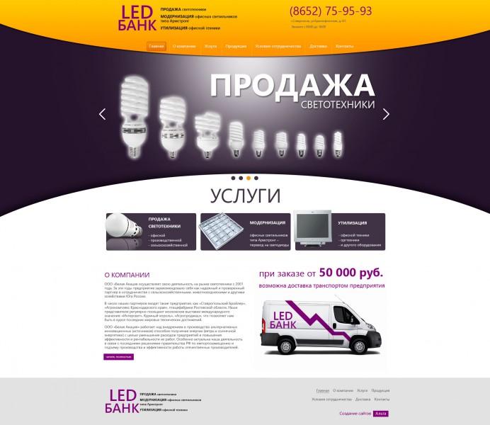 Создание сайта.