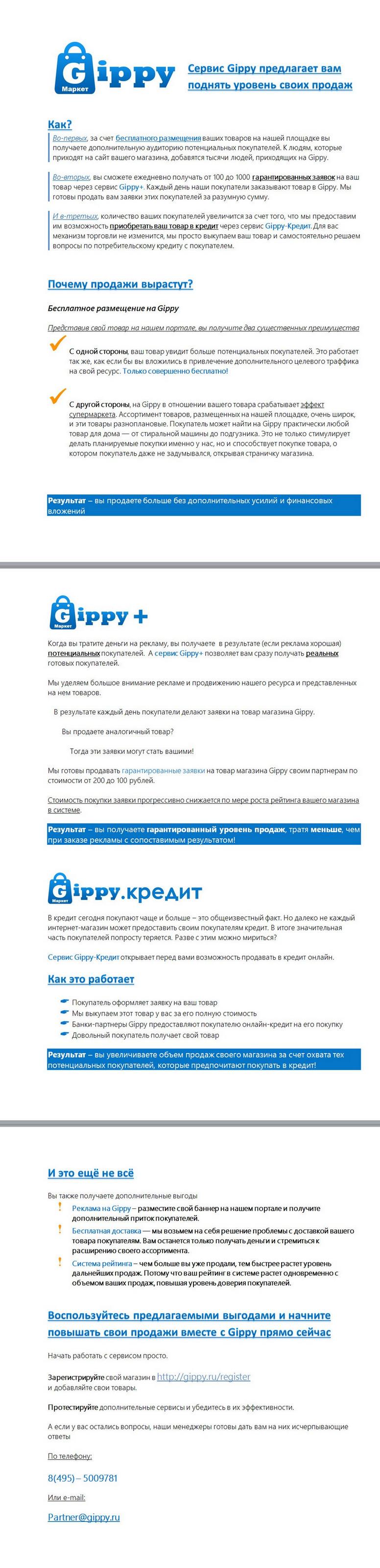Коммерческое предложение сервиса GIPPY