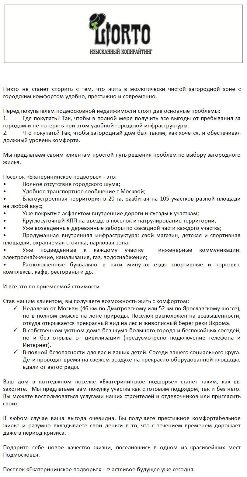 Презентационный текст коттеджного поселка
