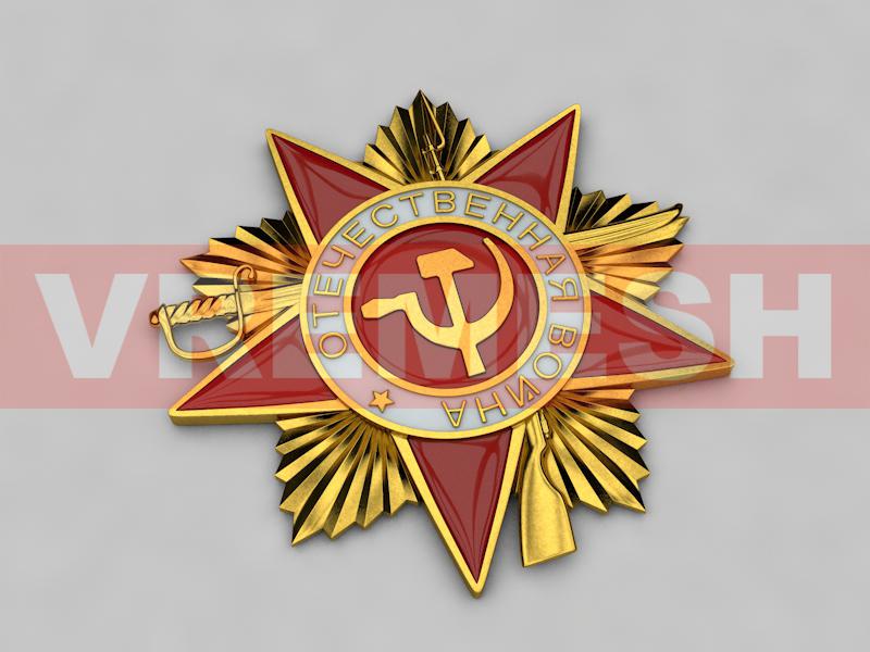 Орден Великой отечественной войны 1-й степени