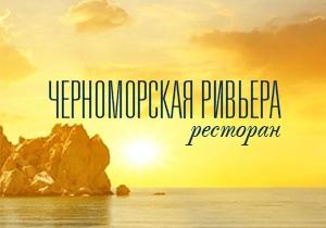 Черноморская ривьера