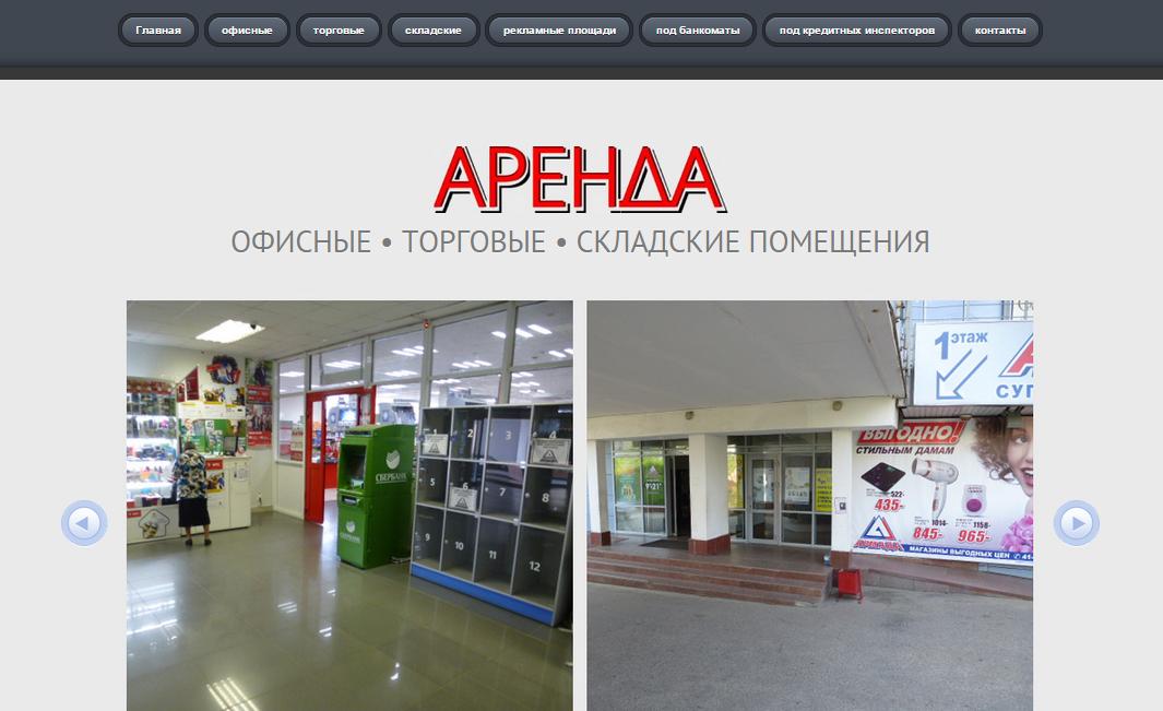 "Лендинг для ""АРМАДА"" г.Чебоксары"