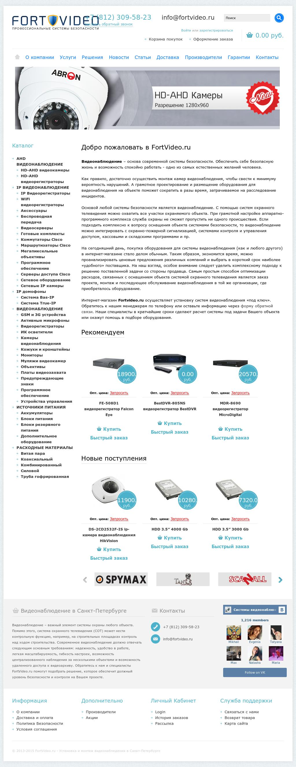 Видеоналюдение в Санкт-Петербурге