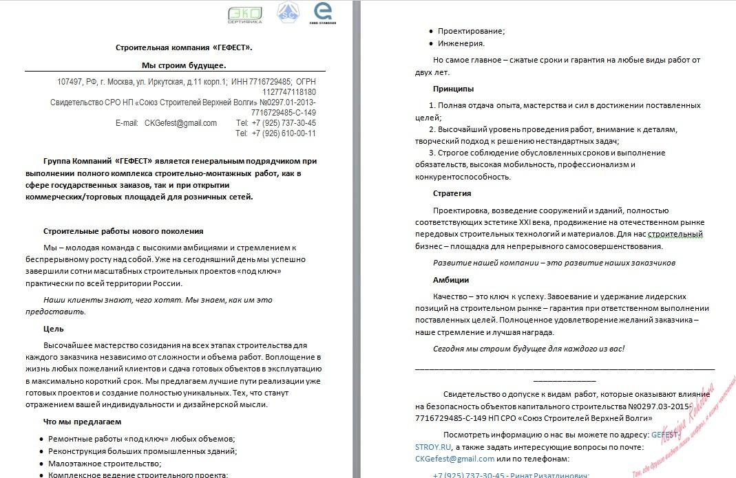 Текст для  строительной компании «ГЕФЕСТ».