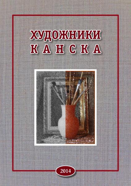 "каталог ""Художники КАНСКА"""
