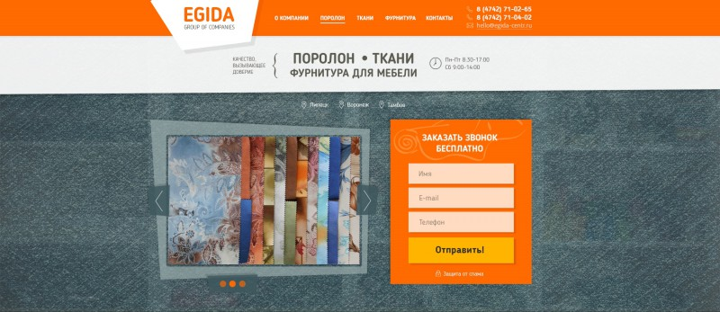 EGIDA Мебель (Landing Page)