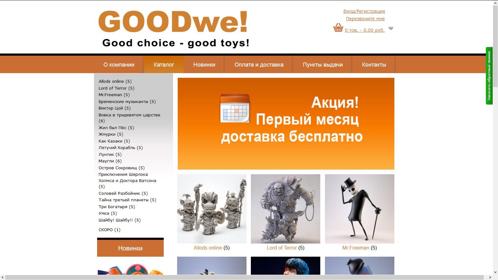 интернет-магазин игрушек  г. Кострома