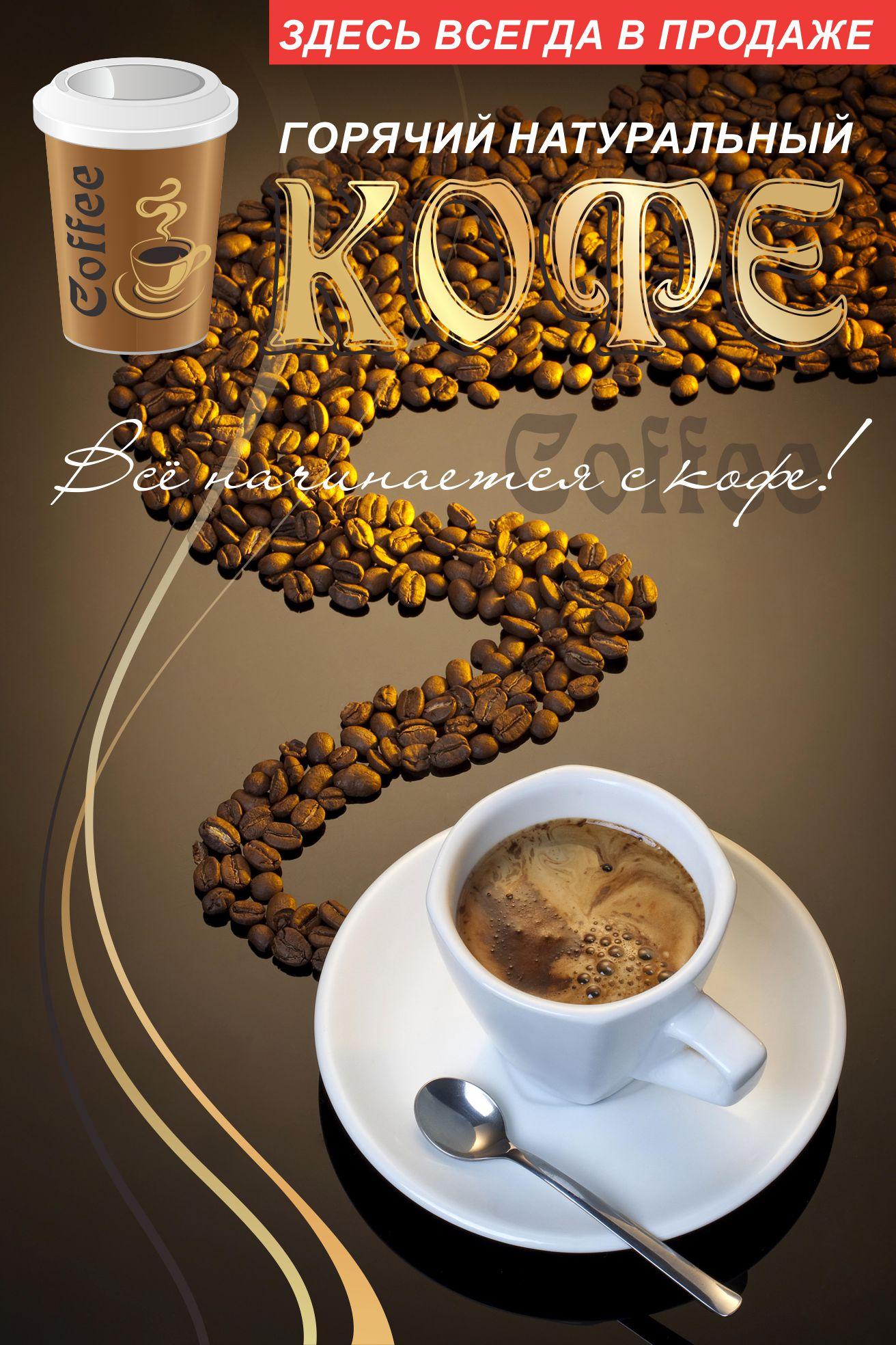 страны картинка реклама про кофе унылый шататель рижыма