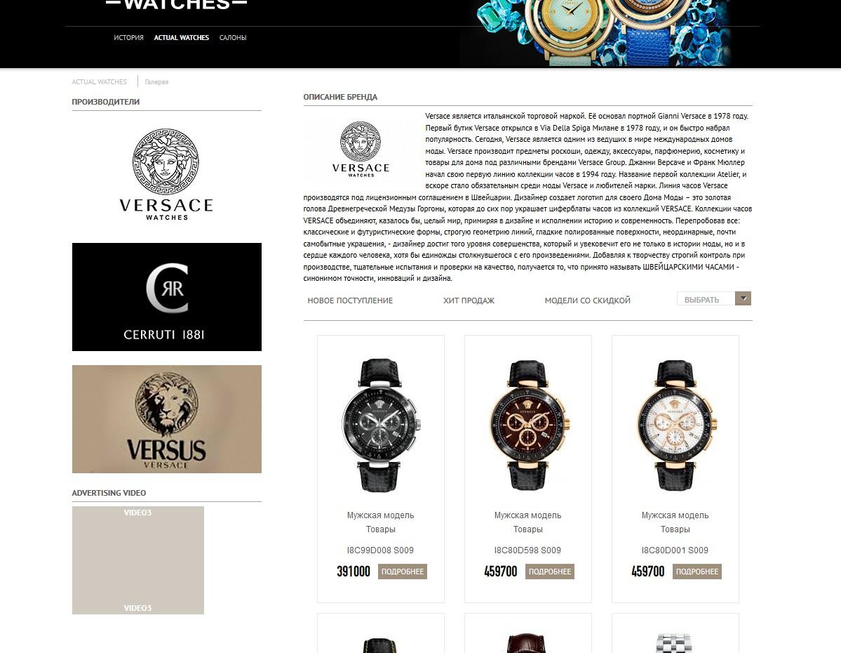 a0851aa5 Сайт-каталог брендовых часов