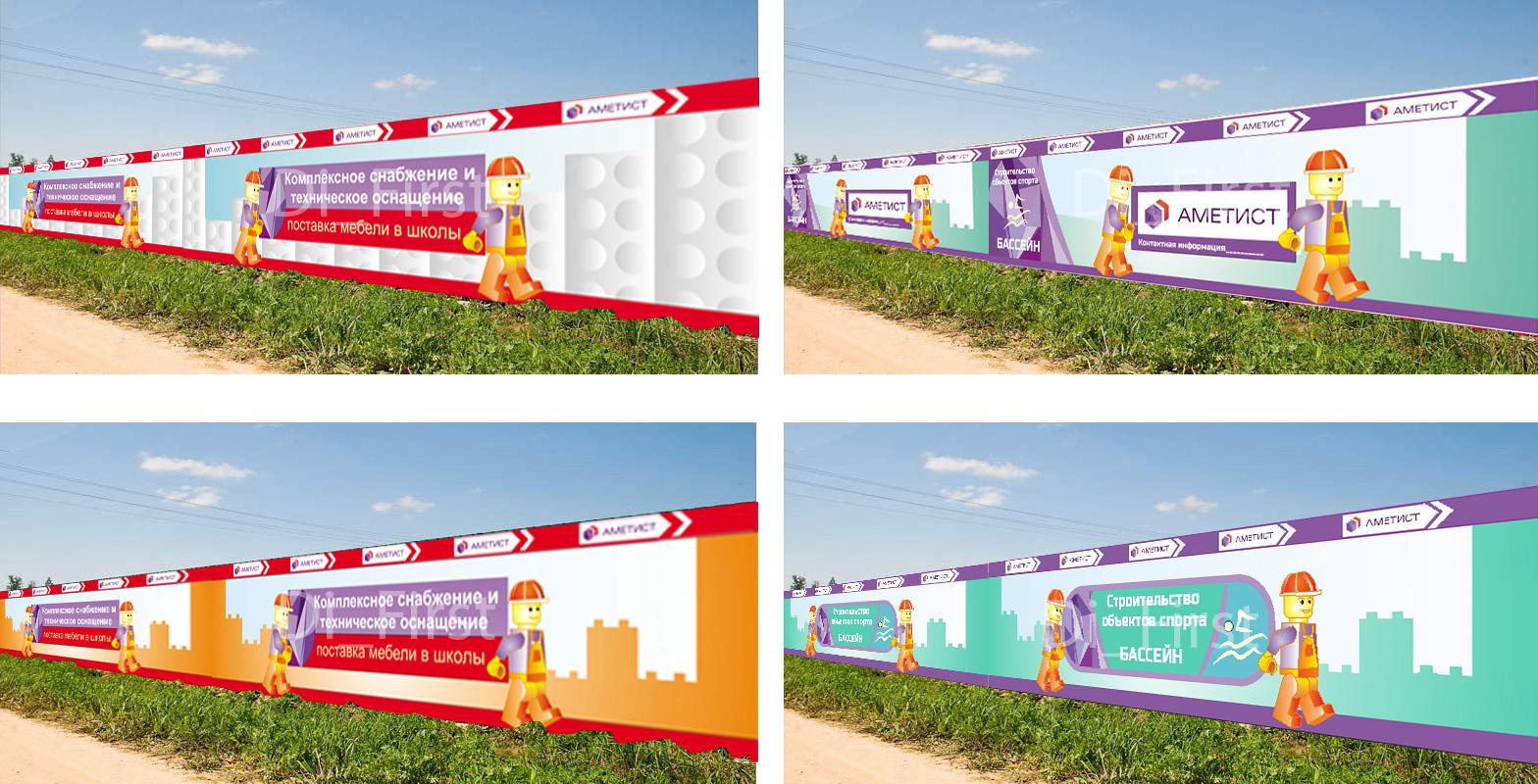 реклама на строительных площадках