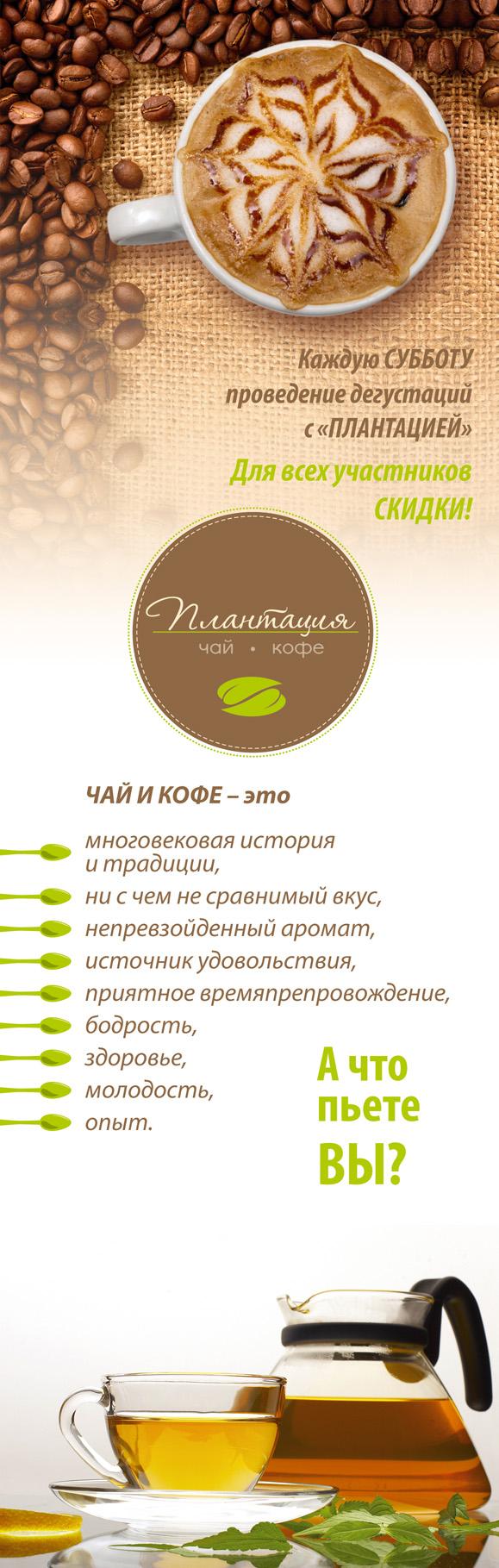 Чай-кофе. Постер.