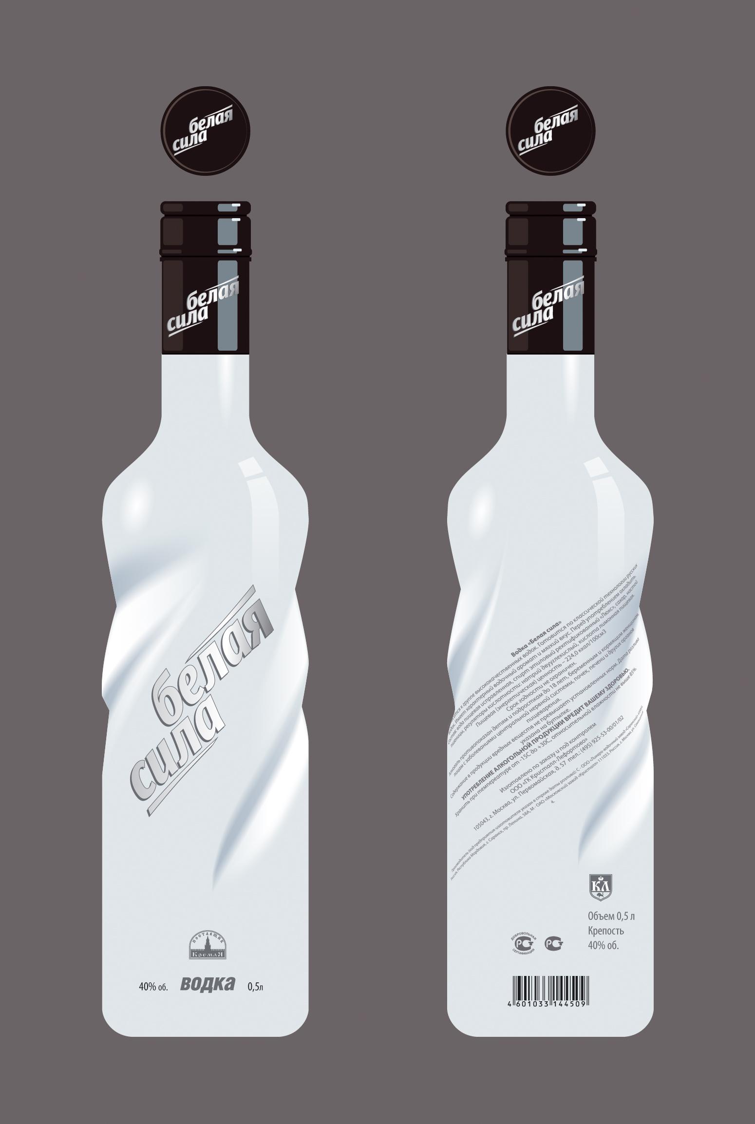 Водка. Дизайн бутылки и графика.