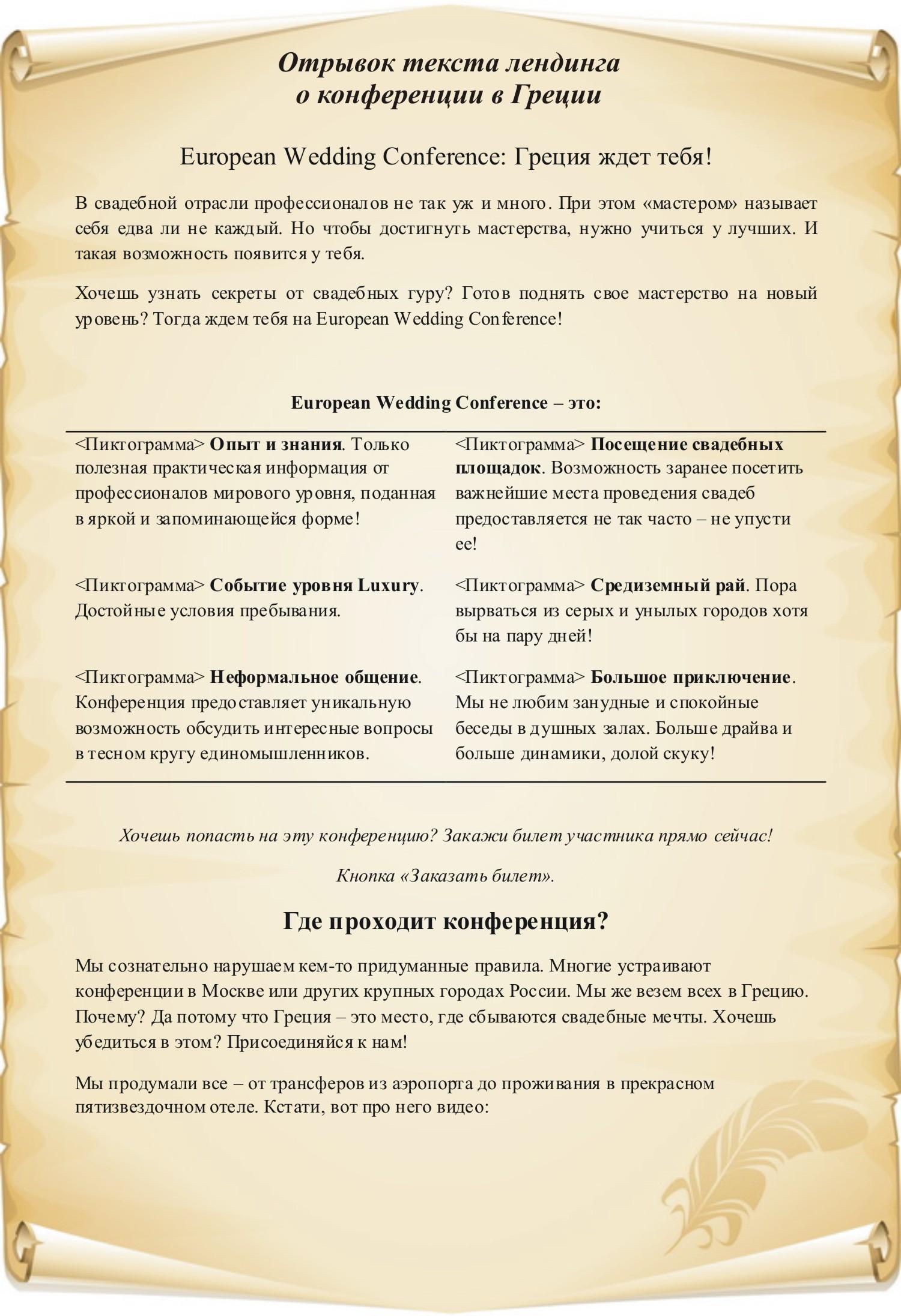 Лендинг о свадебной конференции в Греции (отрывок)