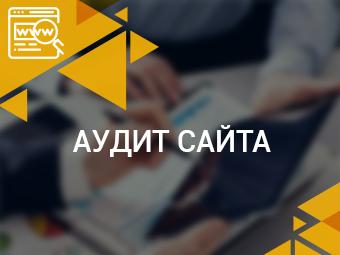 Маркетинговый аудит сайта языкового тренинг-центра