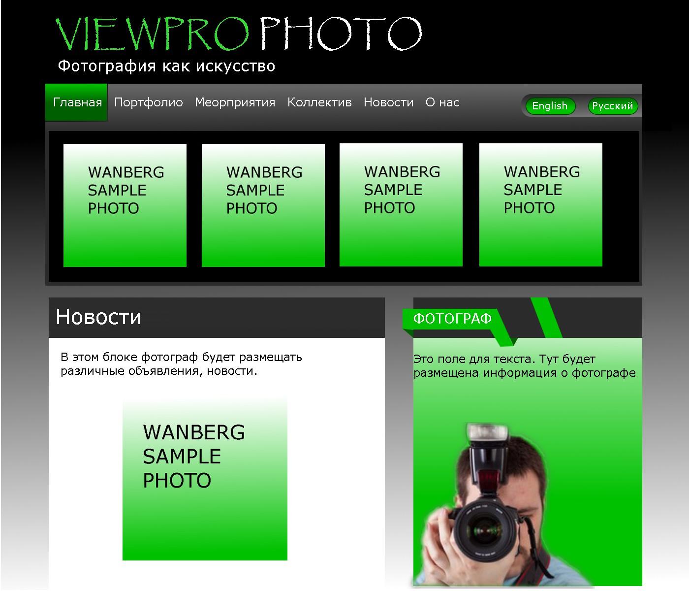 сыр сайт визитка для фотографа про