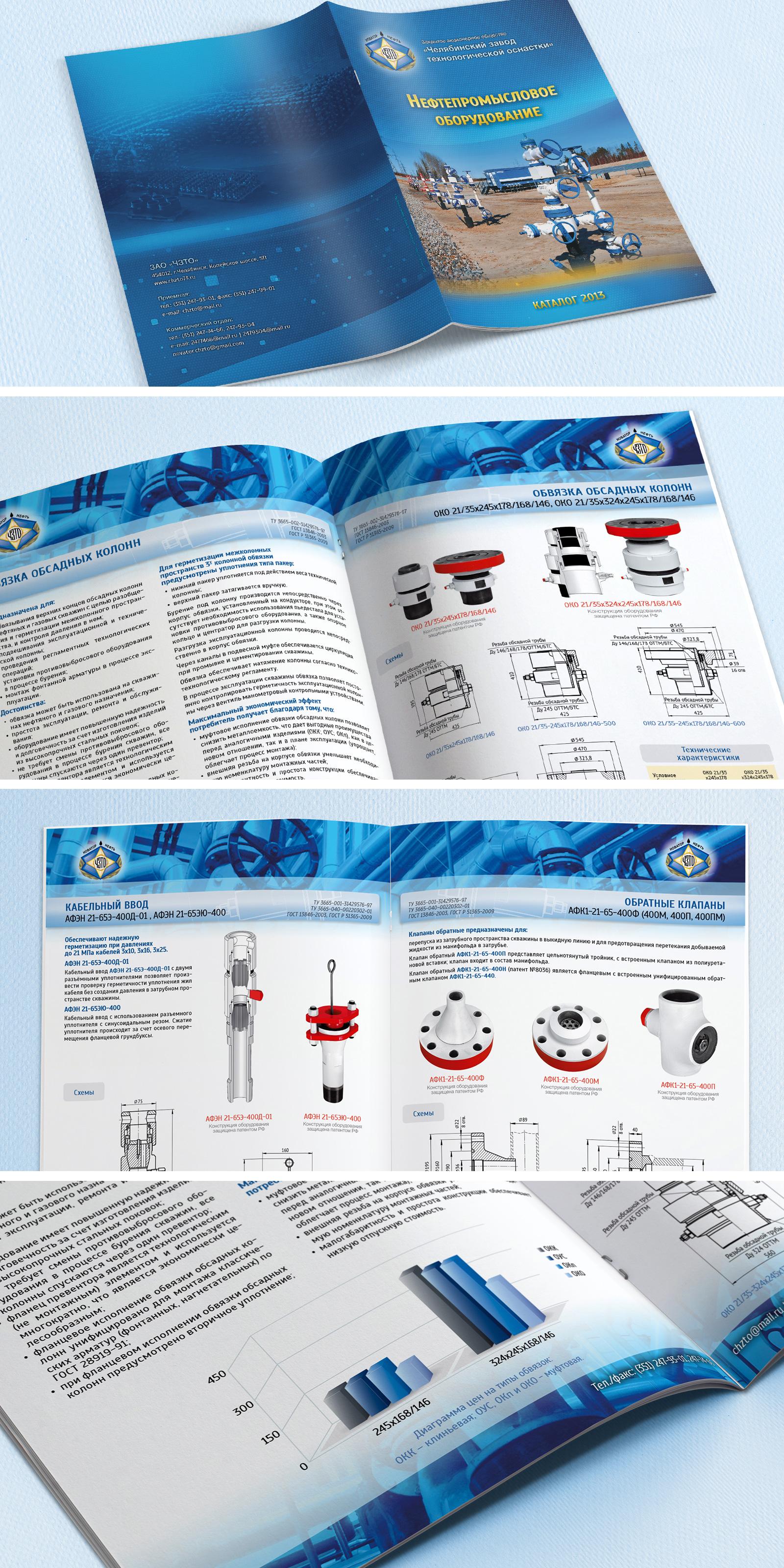 Дизайн каталога нефтепромыслового оборудования