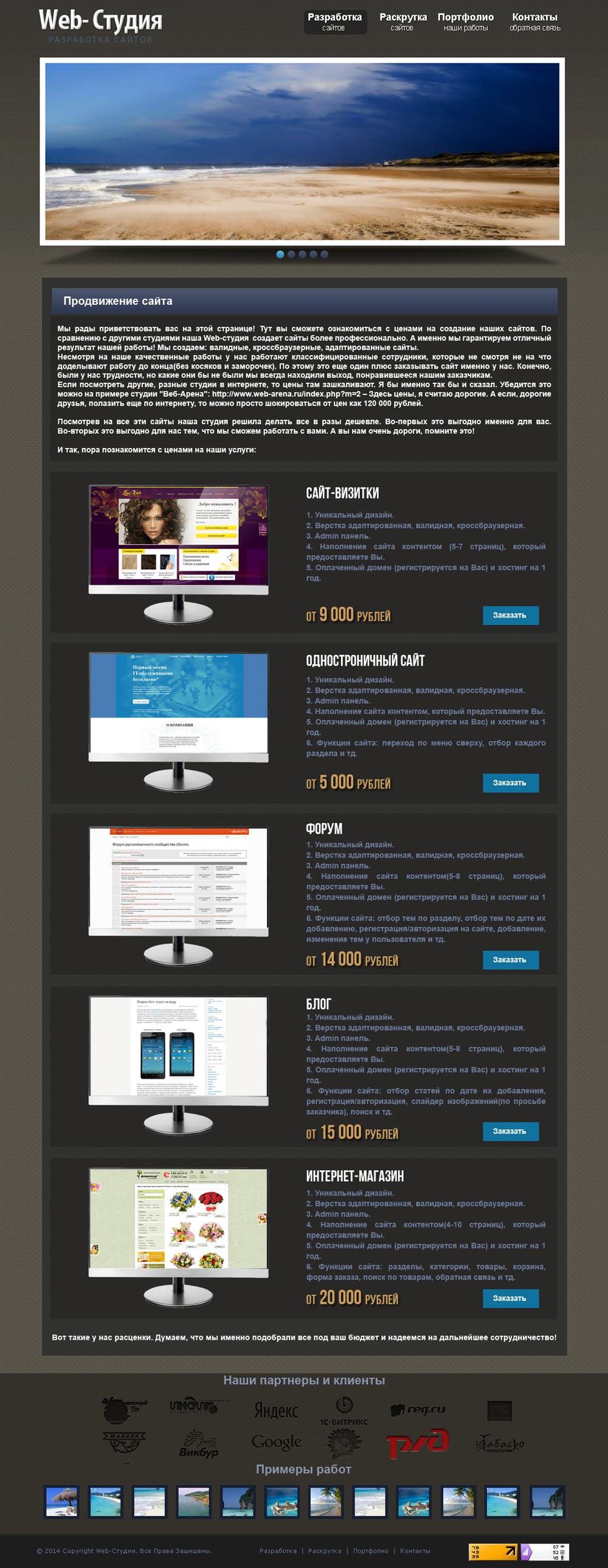 Web Studia