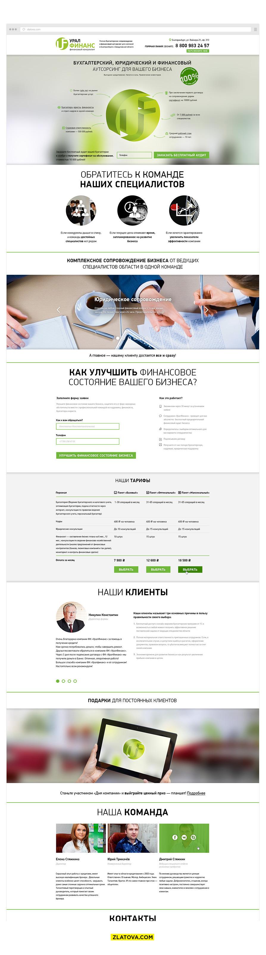 УралФинанс (Landing Page)