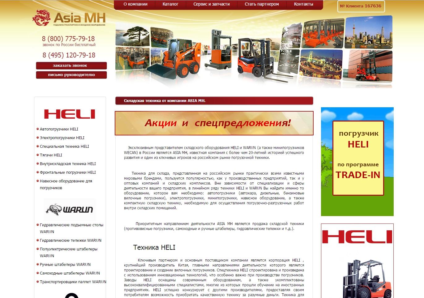 Доработка каталога на сайтах Asiamh