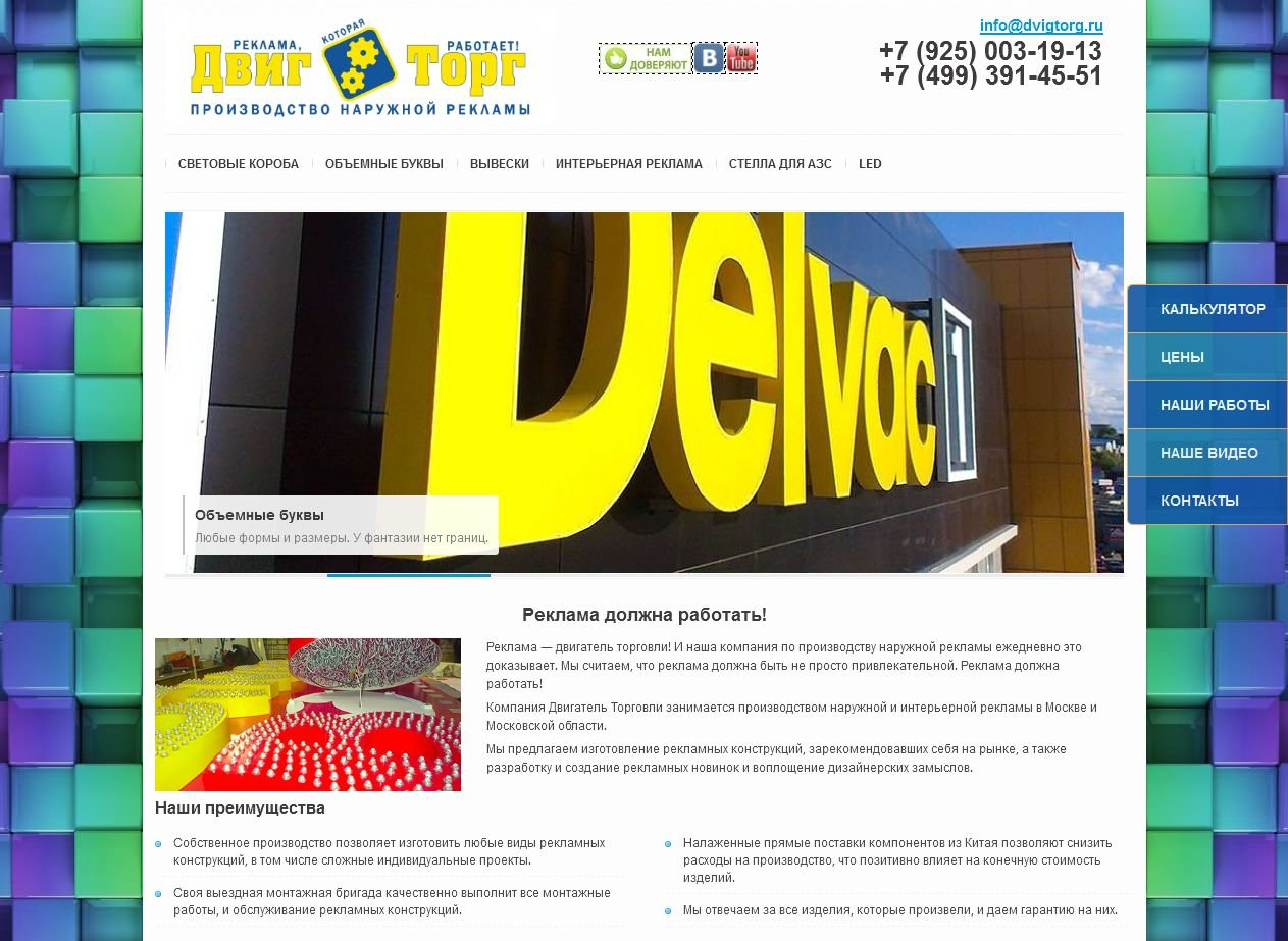 Dvigtorg.ru - изготовление наружной рекламы