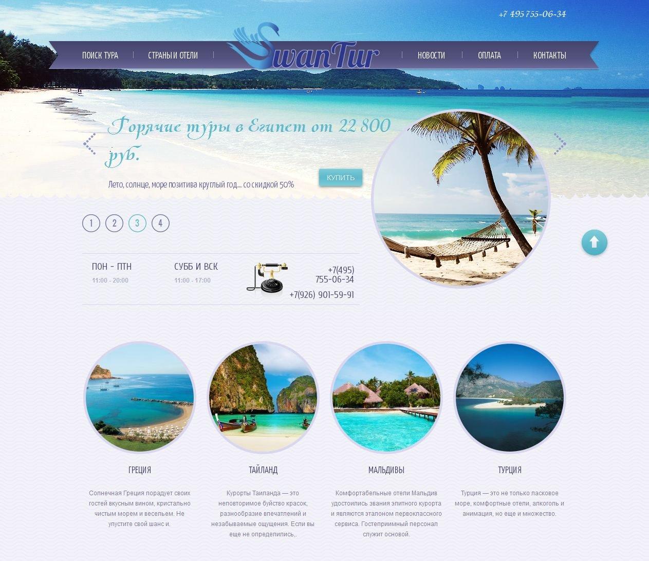 Туристическая компания - swantur.org
