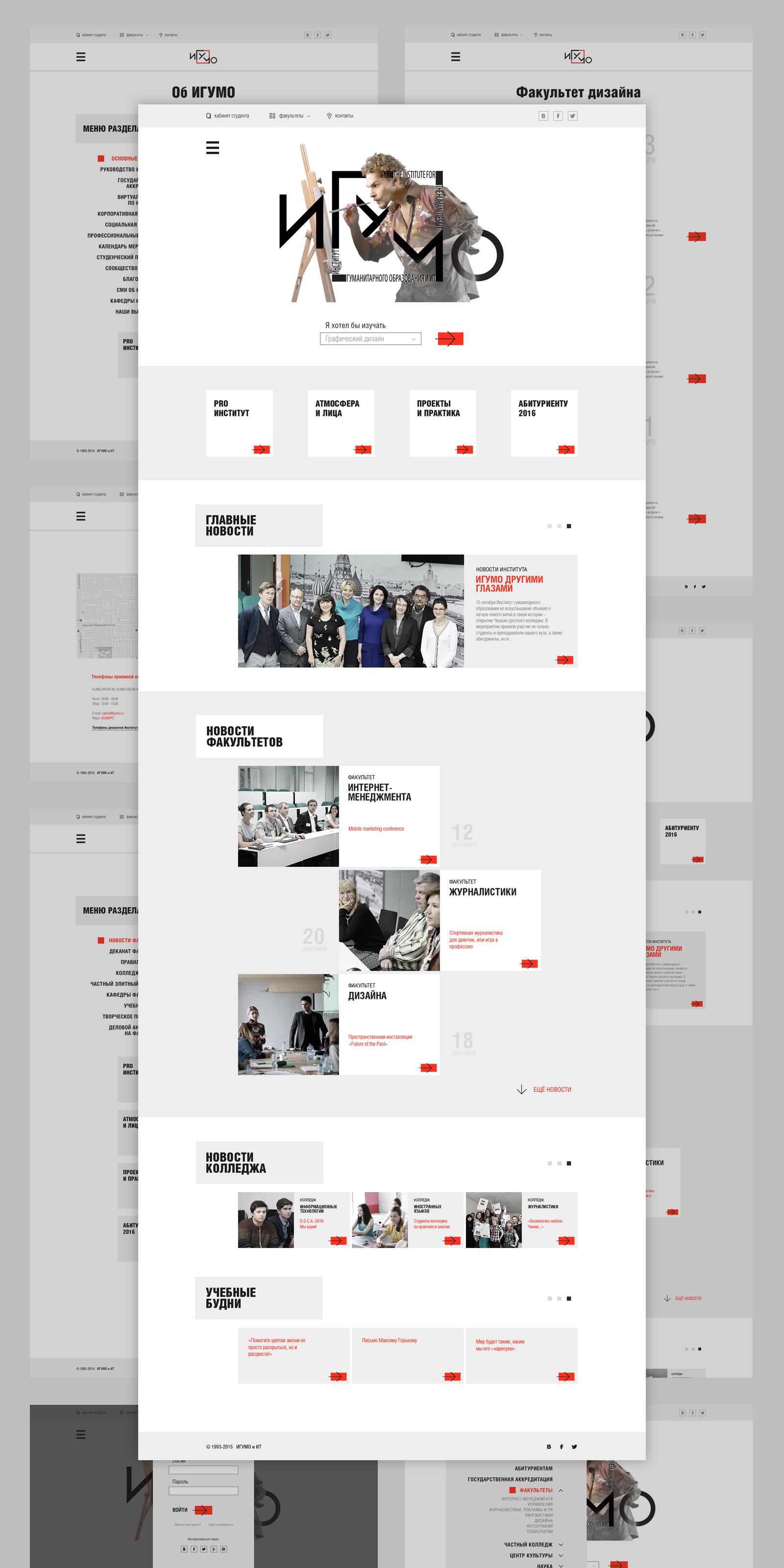 ИГУМО (concept version 2)