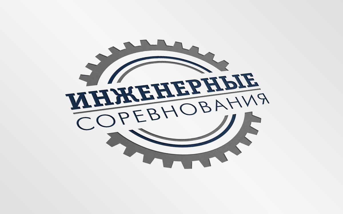 Логотип инженерных соревнований