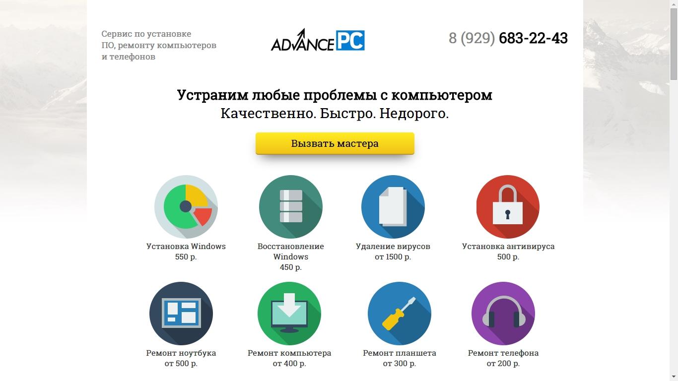 Рек. кампания сервиса по ремонту электроники AdvancePC