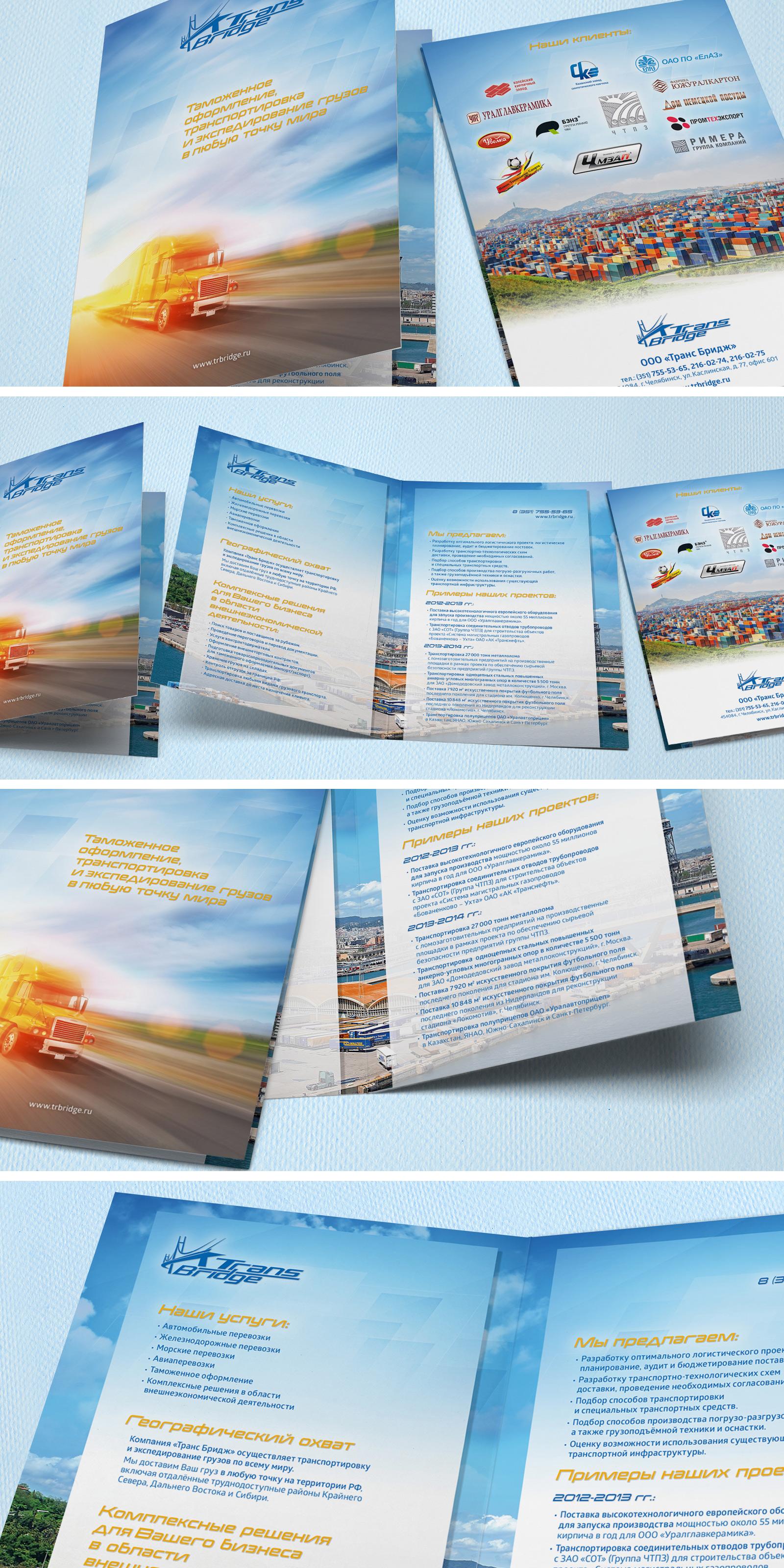 Дизайн презентационного буклета логистической компании