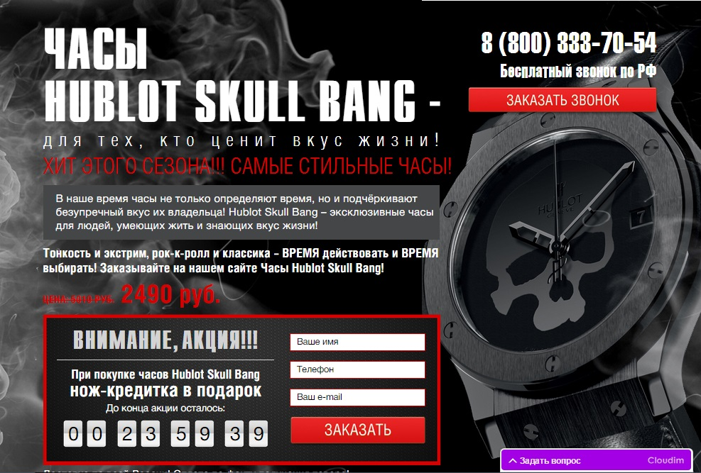 Лендинг -  Продажа часов