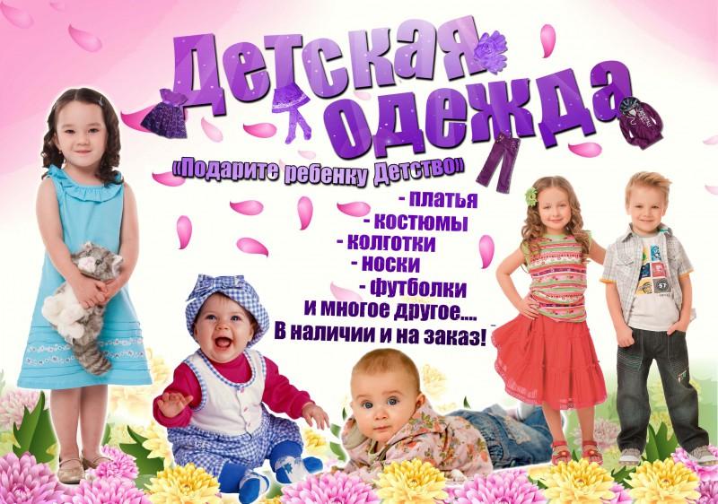 День святой, детская одежда с надписями картинки