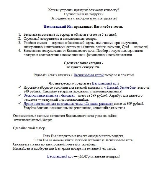 Рассылка для Вконтакте. Подарки.