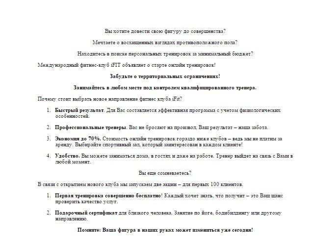 Фитнес клуб. Рассылка для ВКонтакте.