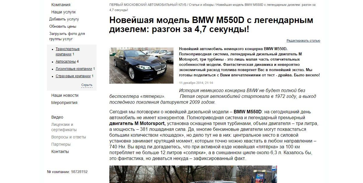 Обзор автомобиля BMW M550D