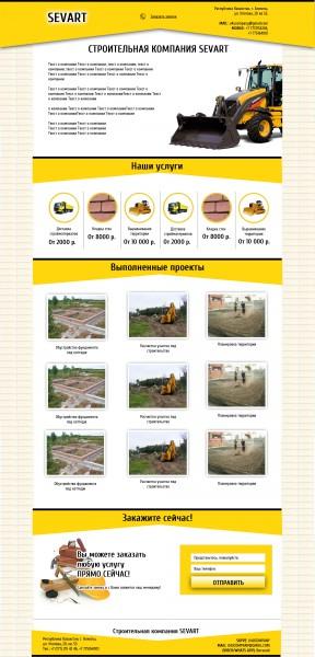 Лендинг строительной компании Sevart
