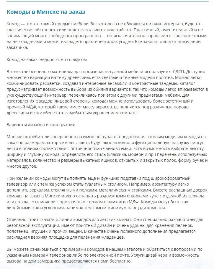 Комоды в Минске на заказ
