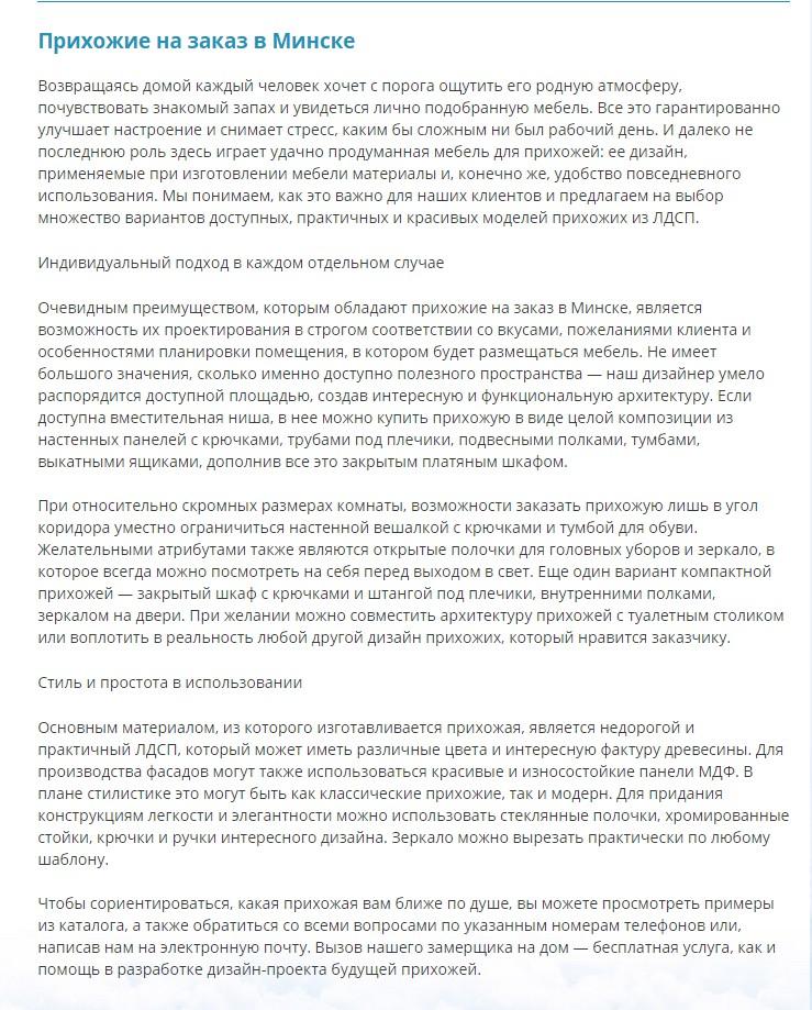 Прихожие на заказ в Минске