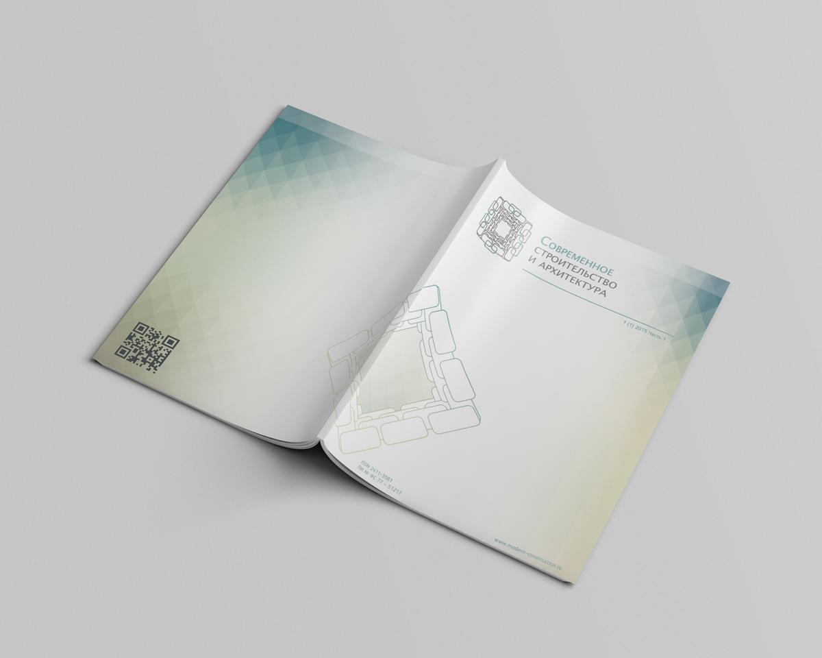 Дизайн обложки Современное  строительство  и архитектура