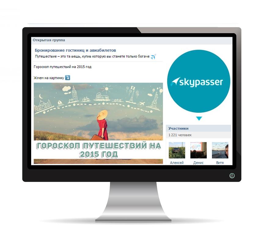 skypasser
