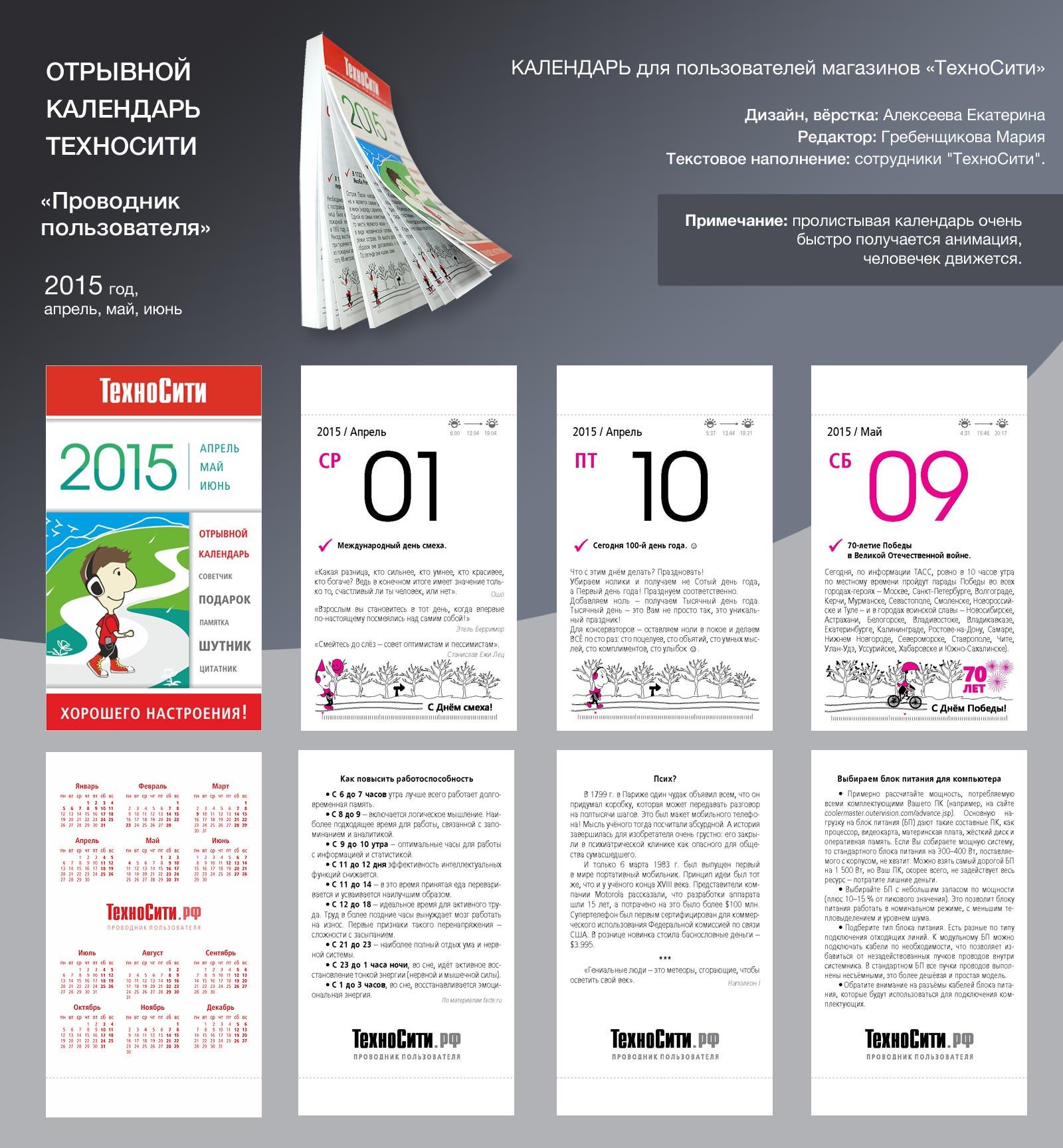 """Календарь отрывной для """"ТехноСити"""""""